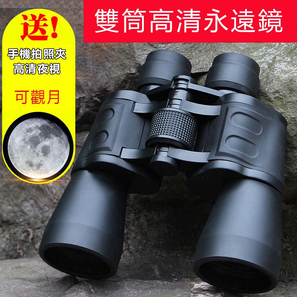 雙筒望遠鏡高倍高清非透視夜視軍成人人體兒童望眼鏡演唱會