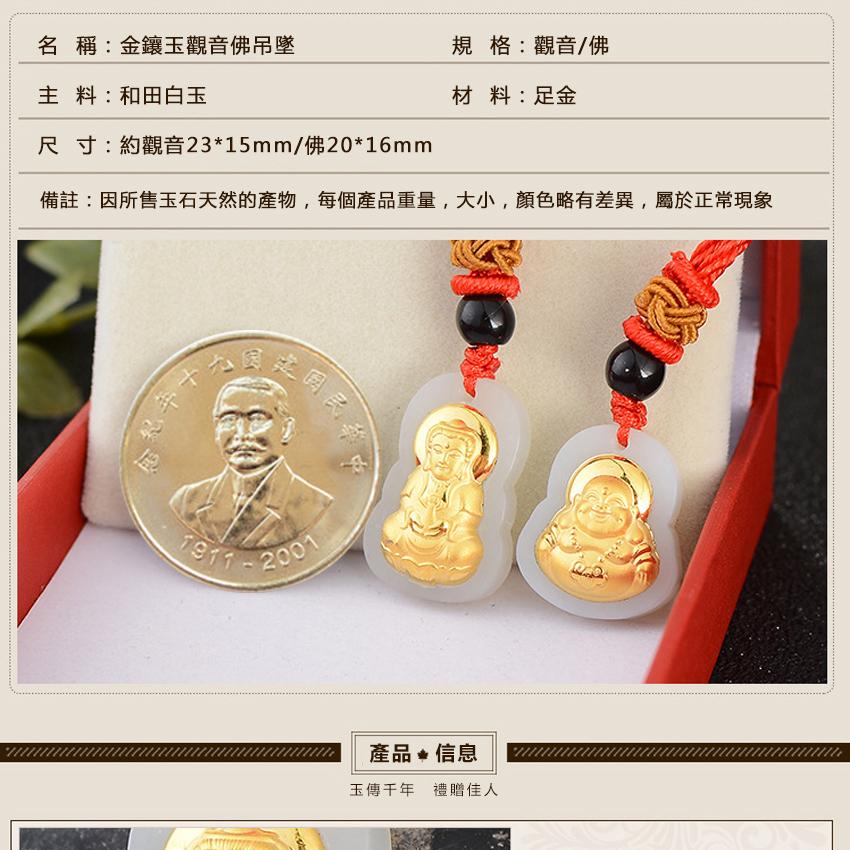 金鑲玉項鍊,觀音玉珮,玉觀音項鍊,玉觀音墜飾
