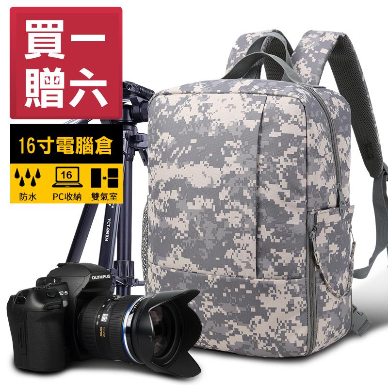 【買一贈六】多功能雙肩男女攝影背包