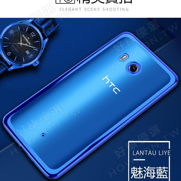HTC手機,htc u11,HTC U 11手機殼,HTC U 11保護套