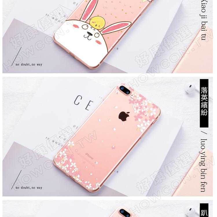 plus7手機殼,plus8手機殼,i7透明軟殼,手機殼,蘋果手機殼