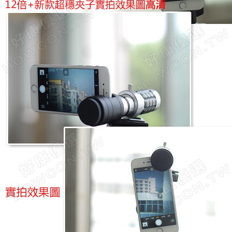 望遠鏡頭,手機望遠鏡頭,高清攝像頭,高清手機攝像頭,高清手機廣角攝像頭,手機攝像頭望遠鏡,蘋果  iphone6外置手機望遠鏡頭