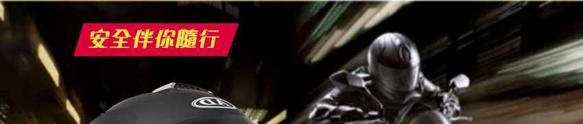 頭盔,全罩式安全帽,機車安全帽,機車安全帽專賣店,機車安全帽推薦,機車安全帽品牌