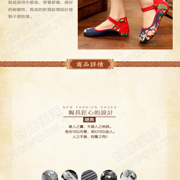 繡花鞋,繡花鞋店,台北繡花鞋店,民族風繡花鞋,台南繡花鞋,hsiu創意手工繡花鞋,台南手工繡花鞋